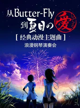 从Butter-Fly到夏目の愛演奏会