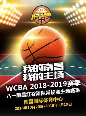 WCBA联赛八一南昌红谷滩主场赛事
