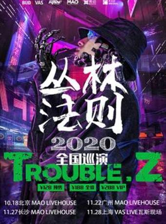 丛林法则-高天佐Trouble.Z巡演