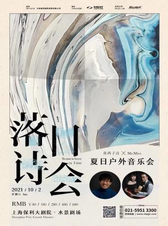 【上海】2021远香湖艺术节 落日诗会