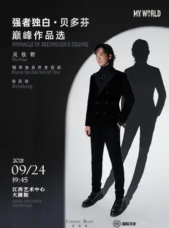 吴牧野钢琴独奏世界巡演