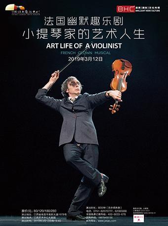 《法国幽默趣乐剧——小提琴家的艺术人生》