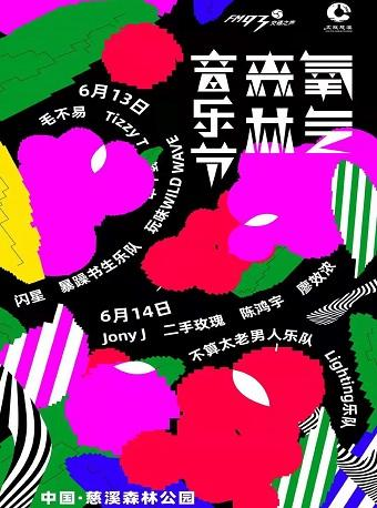 【延期】2021慈溪氧气森林音乐节
