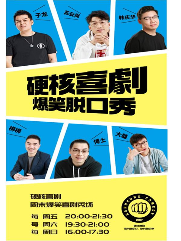 硬核喜剧(北京)精品 脱口秀演出