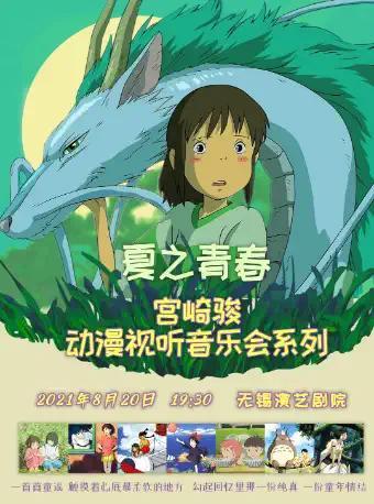 宫崎骏动漫视听音乐会《夏之青春》