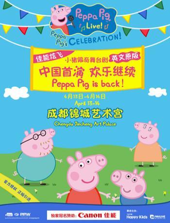 小猪佩奇舞台剧英文版