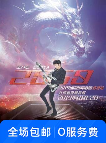 王力宏 香港演唱会