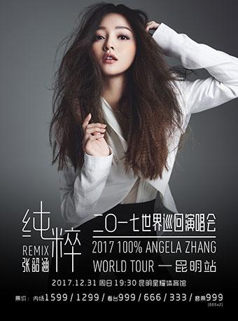张韶涵昆明演唱会