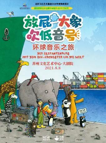 音乐会《放屁大象吹低音号之环球音乐之旅》
