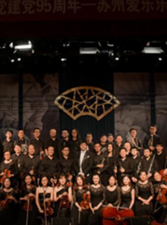 音协小提琴学会成立音乐会