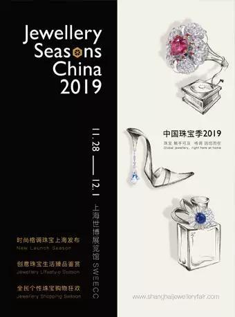 中国珠宝季【DM】