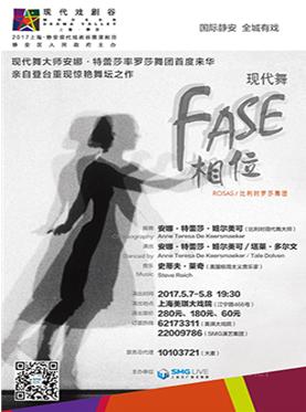 【2017静安现代戏剧谷】现代舞《FASE 》(相位)