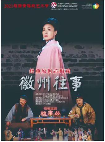2021福田黄梅戏艺术节-《徽州往事》
