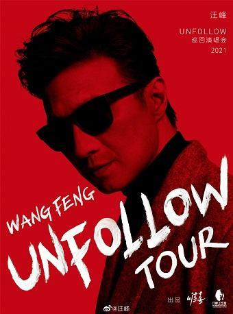 【杭州】【定金预定】汪峰UNFOLLOW 2021巡回演唱会