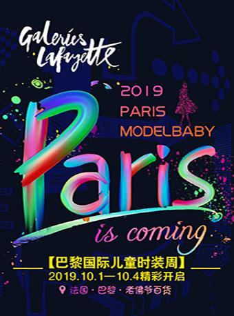 巴黎 2019巴黎国际儿童时装周邀请函