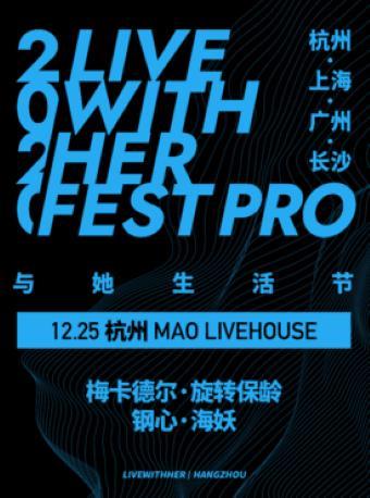 与她生活节Pro 杭州站