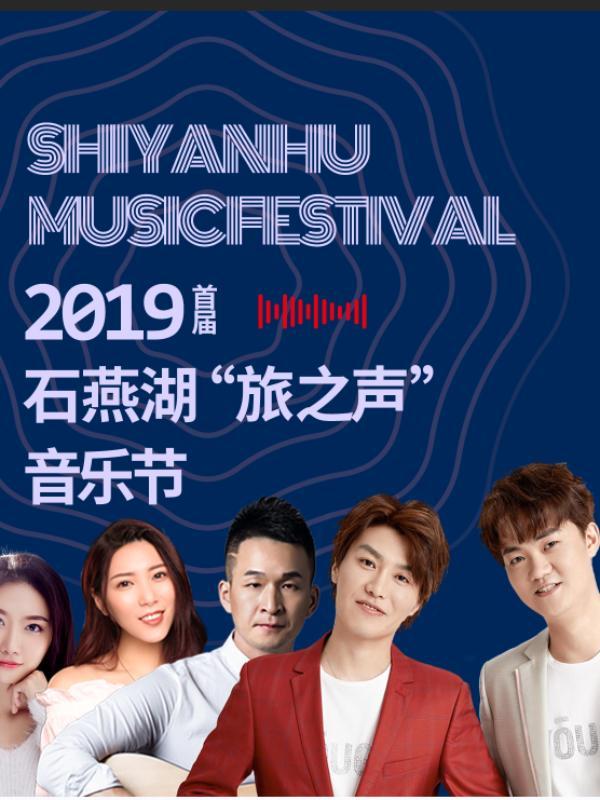 石燕湖网红音乐节