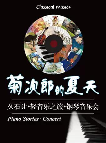 久石让轻音乐之旅钢琴音乐会