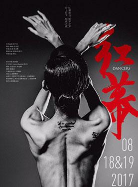朱洁静舞蹈剧场--《红幕》