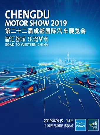成都 第二十二届成都国际汽车展览会