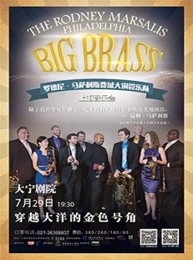罗德尼•马萨利斯费城大铜管乐队上海音乐会