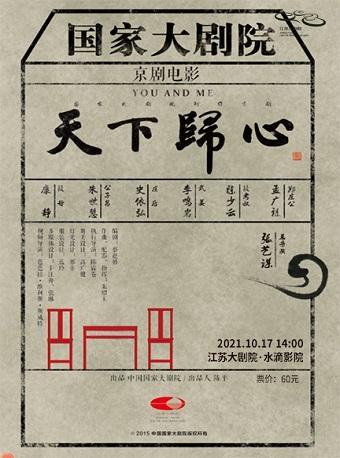京剧电影《天下归心》