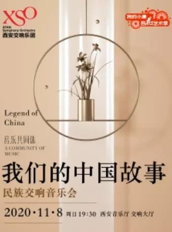 我们的中国故事--民族交响音乐会