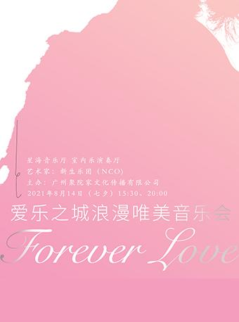 爱在七夕 爱乐之城唯美浪漫音乐会