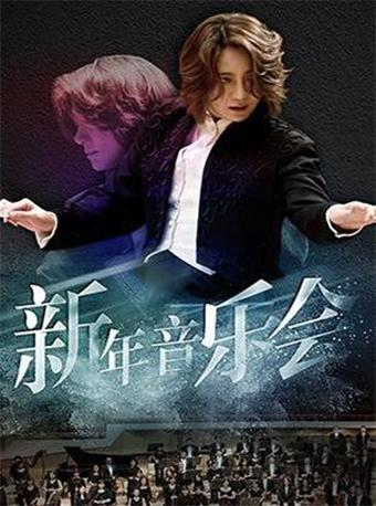 西本智实与日本辉煌艺术交响乐团音乐会