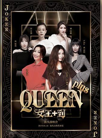 QUEEN PLUS 女王+到汕头演唱会