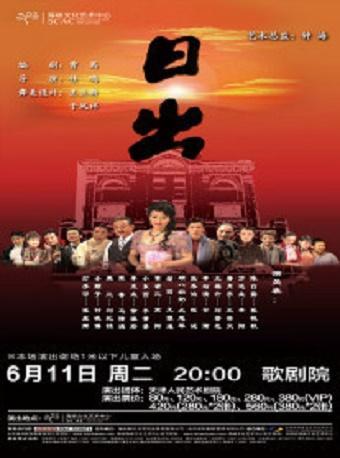 【天津人民艺术剧院】话剧《日出》