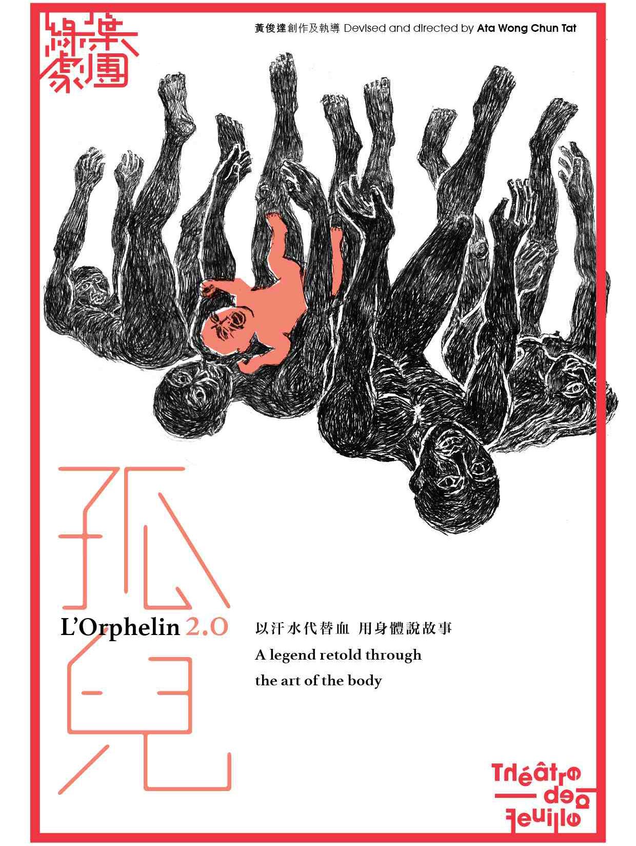 2017第四届城市戏剧节 乌镇戏剧节五星推荐 · 香港绿叶剧团肢体剧《孤儿2.0》