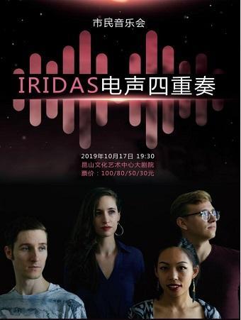 昆山-《IRIDAS电声四重奏音乐会》