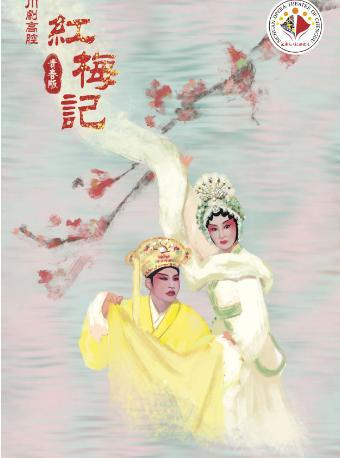 川剧《红梅记》