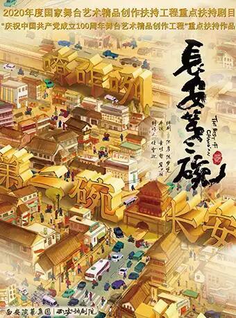 【北京】第六届中国原创话剧邀请展 西安话剧院 原创话剧《长安第二碗》