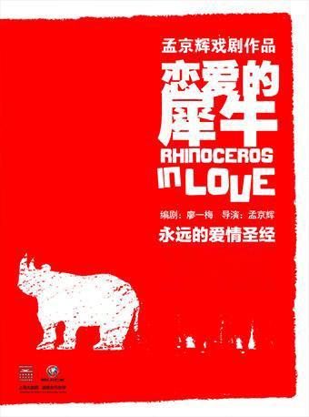 【定金预定】孟京辉《恋爱的犀牛》