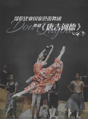 芭蕾舞剧《堂·吉诃德》