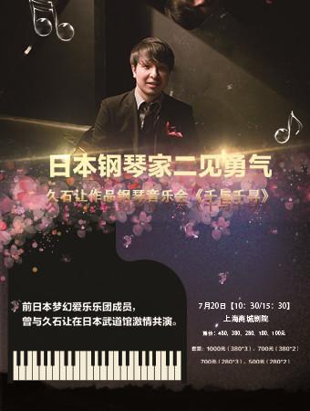 二见勇气钢琴作品音乐会《千与千寻》