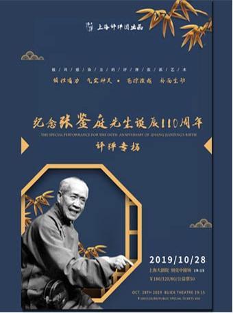 紀念評彈大師張鑒庭誕辰110周年專場演出