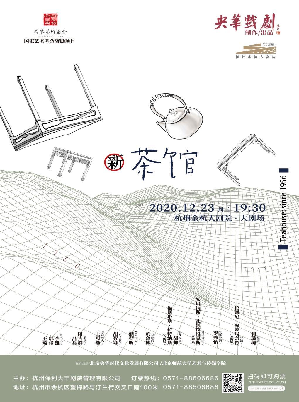 濮存昕艺术指导·老舍话剧新编《新茶馆》