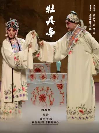 魏春荣 邵峥领衔主演——昆曲《牡丹亭》