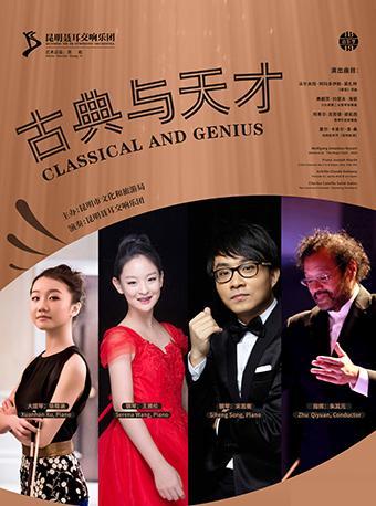 聂耳交响乐团 古典与天才