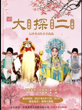 天津京劇院 國粹經典 《大·探·二》
