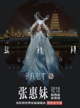 2016张惠妹《乌托邦》世界巡城演唱会—西安安可场