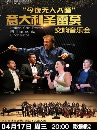 意大利圣雷莫交响乐团歌剧歌曲音乐会