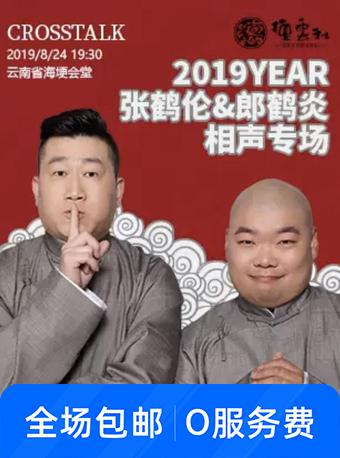 德云社2019张鹤伦 郎鹤炎相声专场