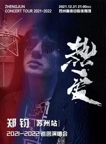 """""""热爱""""郑钧2021巡回演唱会—苏州站"""
