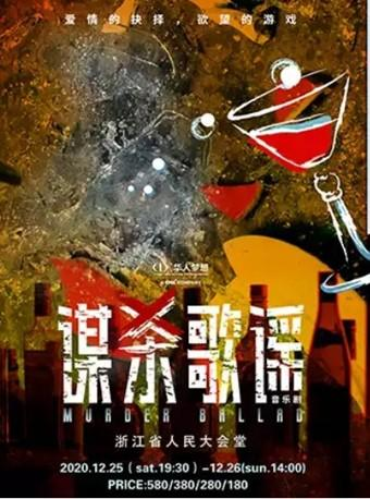 刘令飞导演作品 超人气音乐剧《谋杀歌谣》