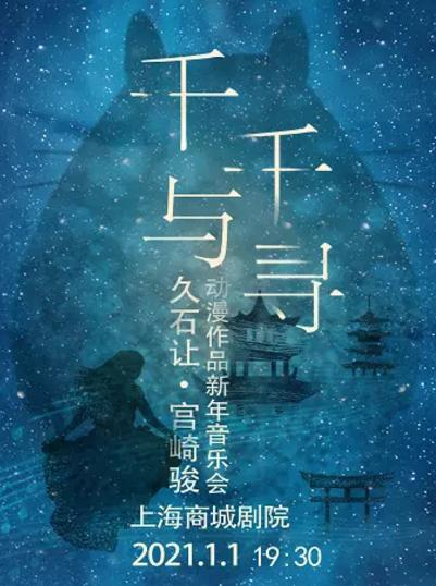 《千与千寻》久石让·宫崎骏新年音乐会