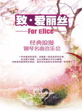 """爱乐汇·""""致·爱丽丝""""经典浪漫钢琴名曲音乐会"""